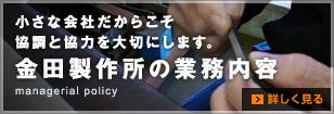 金田製作所の業務内容