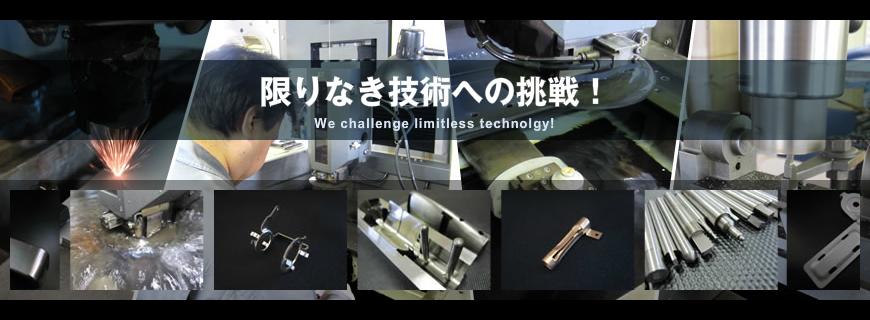限りなき技術への挑戦