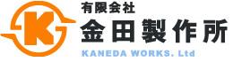 有限会社金田製作所