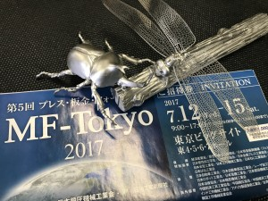 第5回プレス・板金・フォーミング展 MF-Tokyo 2017