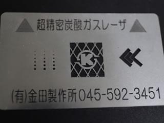 SPCC t0.5 名刺サイズ 微細加工